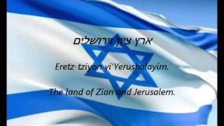 Israeli National Anthem Hatikvah   HE  EN