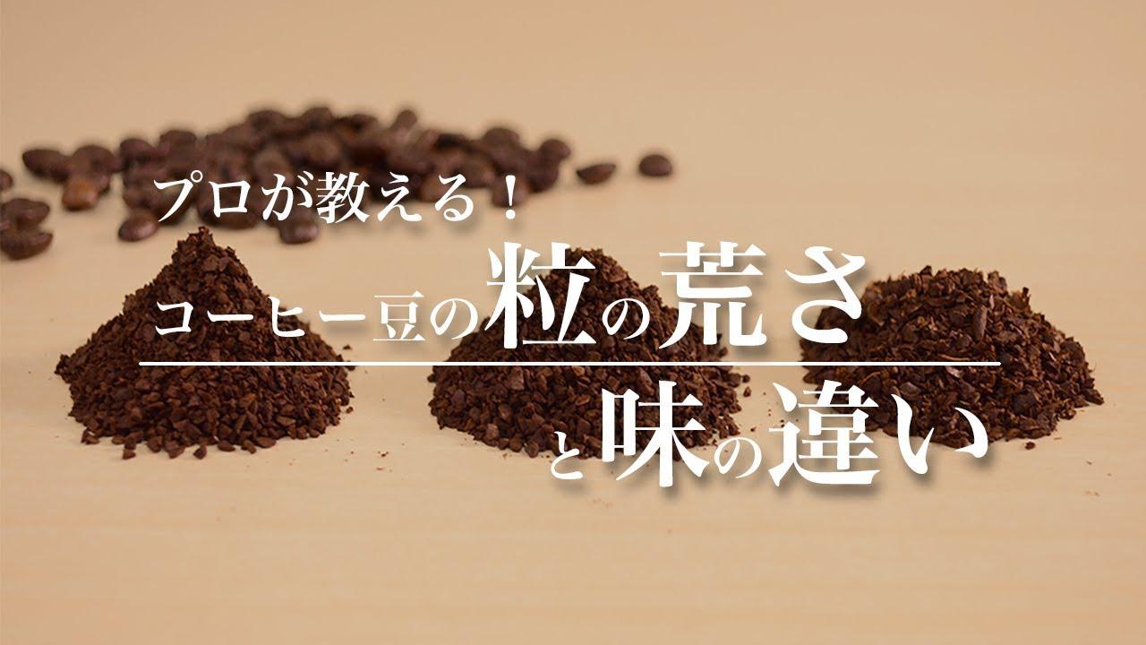 コーヒー豆の挽き具合をマスター! プロが教える粒の荒さと味の違い