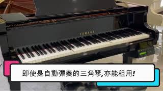 【YAMAHA C2自動彈奏鋼琴💓可供活動租用啦】