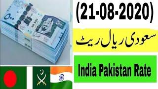 Today Saudi Riyal Exchange Rate Today Pakistan India Bangladesh and Nepal/Sar to PKR/Sar To inr
