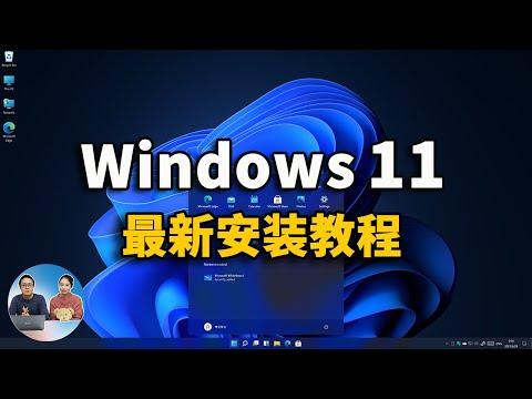 如何提早安裝並永久激活Windows 11