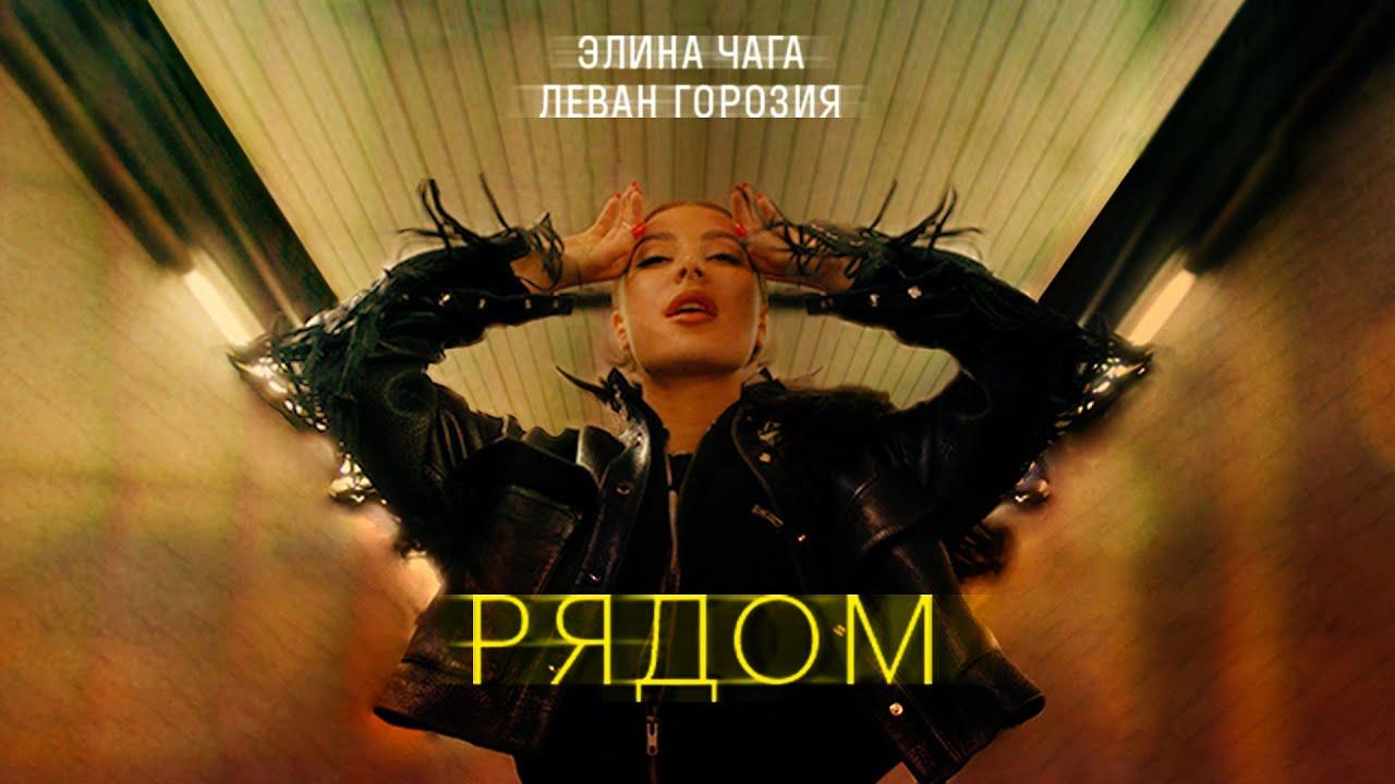 Элина Чага ft. Леван Горозия — Рядом