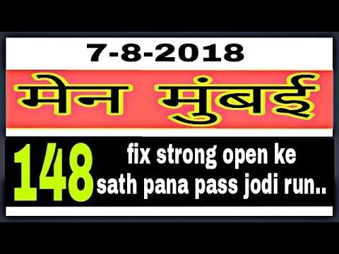 Main Mumbai Satta Matka 7/8/2018 Tuesday Fix Game - смотреть