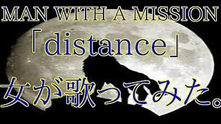 MAN WITH A MISSION「distance」 女が歌ってみた。