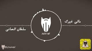مالي غيرك - سلطان العماني | دي جي بومتيح تحميل MP3