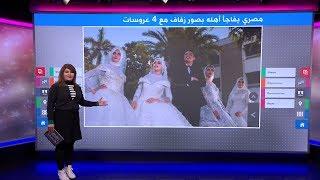 فيديو زفاف شاب صعيدي على 4 فتيات يثير ضجة في مصر