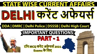 Delhi current affairs (Past 1 year) for DSSSB, DDA, DMRC, Police 2021| Important Questions | Part -1
