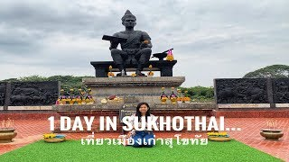 preview picture of video '1 Day in Sukhothai เที่ยวสุโขทัยใน 1 วัน'