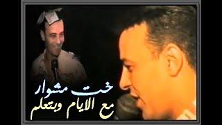 مازيكا برنس الطرب الراحل رمضان البرنس ♪ موال خدت مشوار مع الايام ♪ انت واحشني حفله نادره تحميل MP3
