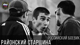 КРИМИНАЛЬНЫЙ БОЕВИК - РАЙОНСКИЙ СТАРШИНА 2017 / русский фильм новинка