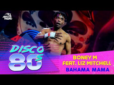 ?️ Boney M - Bahama Mama (Дискотека 80-х 2015, Авторадио)