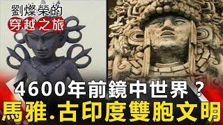 【劉燦榮穿越之旅】4600年前鏡中世界? 馬雅、古印度雙胞文明