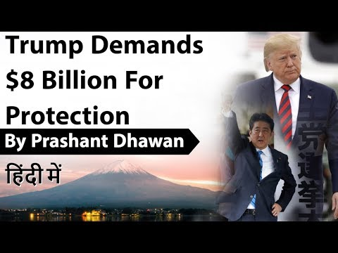 U.S Demands 8 Billion Dollars from Japan for Protection Current Affairs 2019