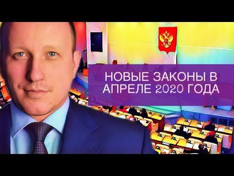 Новые важные законы и законопроекты апреля 2020 года