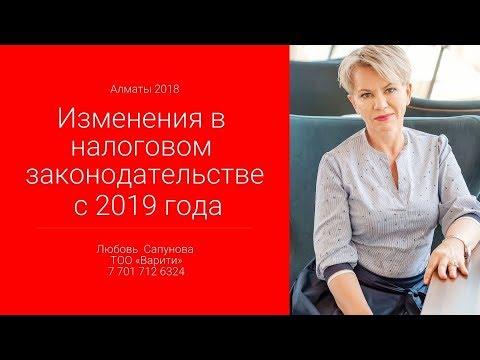 Изменения в налоговом законодательстве РК  в  2019 году