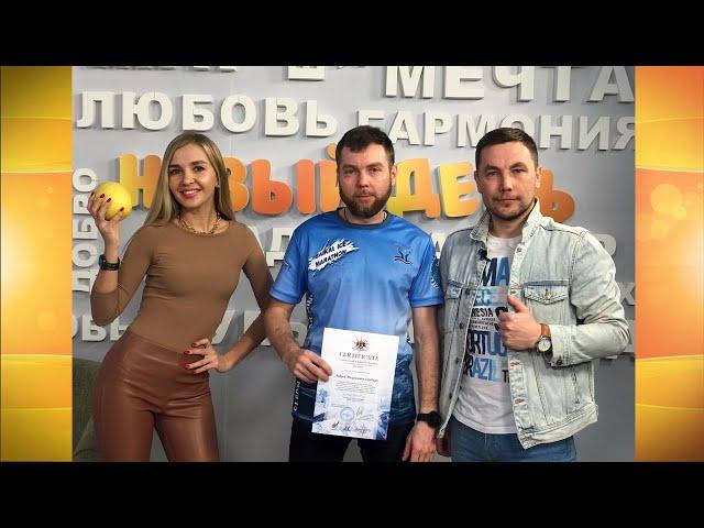 Гость программы «Новый день» Андрей  Серёдкин