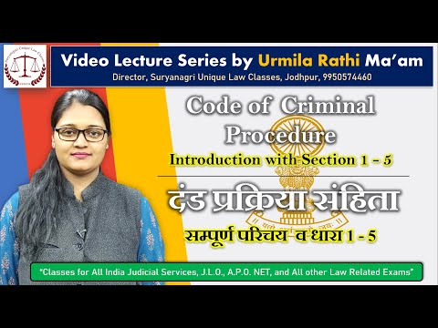 Introduction to CrPC   Definitions   Chapter 1   Section 1 - 5   सम्पूर्ण परिचय   धारा 1 से 5   SULC