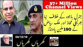 New Trouble for Qamar Bajwa & Story of 190 million Pounds.Khrian Khrian 04/12/2019