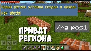 КАК ЗАПРИВАТИТЬ РЕГИОН (ПРИВАТ ДОМА) НА СЕРВЕРЕ НА ТЕЛЕФОНЕ В МАЙНКРАФТЕ ПЕ (Minecraft PE)