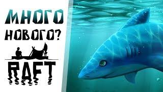 Raft - Прохождение игры #4 | Много нового?