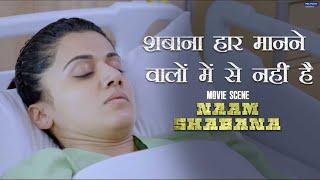 Shabana Haar Maanane Walon Mein Se Nahi Hai   Movie Scene   Naam Shabana   Taapsee Pannu
