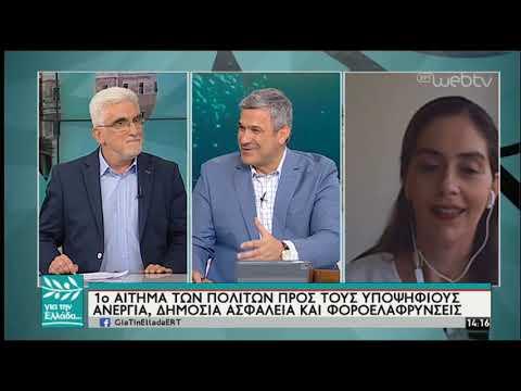 Γ. Καριπίδης- ΣΥΡΙΖΑ & Σ. Κονταξή ΝΔ στον Σπύρο Χαριτάτο | 27/06/2019 | ΕΡΤ