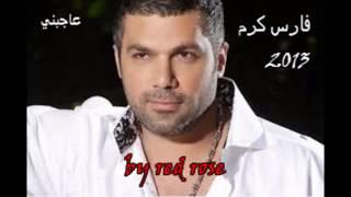 اغنية فارس كرم عاجبني 2013