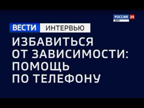 """Интервью Олега Болдырева - """"Избавиться от зависимости: помощь по телефону"""""""