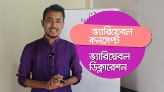 Concept of variable and variable declaration [C Programming Bangla Tutorial]