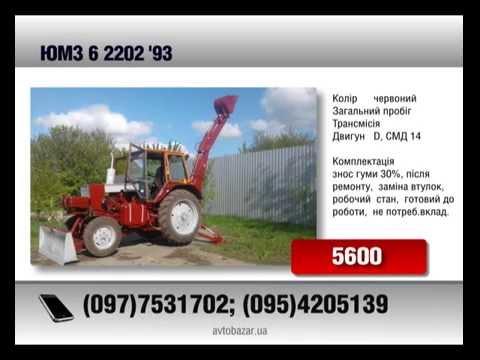 Продажа ЮМЗ 6 2202