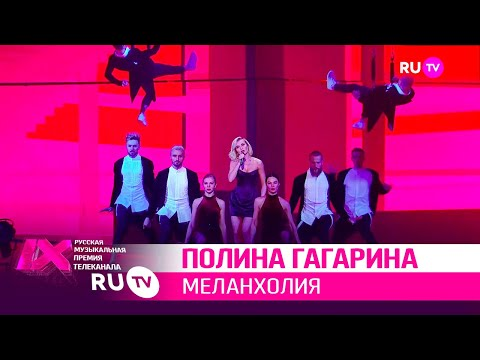 Полина ГАГАРИНА — «Меланхолия»