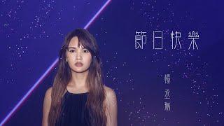 楊丞琳 Rainie Yang -〈節日快樂 Celebration Of Oneself〉Official HD MV