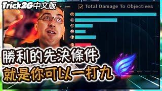 Trick2G - 勝利從來不應該靠隊友 一打九才是致勝之道!(中文字幕) -LoL英雄聯盟