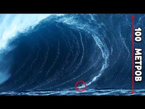 , title : '12 САМЫХ больших Волн на которых ПРОКАТИЛСЯ Человек!! СТРАШНО смотреть!'