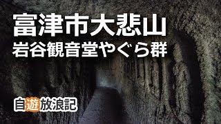 日本の珍スポット千葉県・富津市大悲山・岩谷観音堂やぐら群