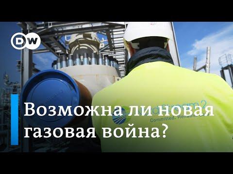 Грозит ли Европе газовая война или Что будет с транзитом газа через Украину. ДВ Новости (29.10.19)