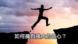 Fight.k 20141210 如何擁有強大的信心