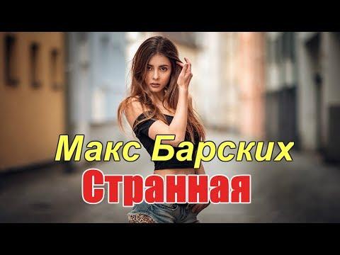 Макс Барских - Странная (Rich Max & Alexander Holsten - Remix)