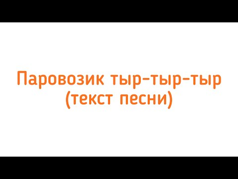 Паровозик тыр-тыр-тыр (текст песни)
