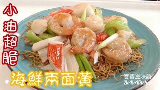 ✴️海鮮兩面黃|煎脆麵[EngSub中字]Crispy Noodles w/Seafood|Chinese Recipe