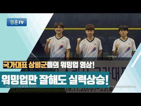 [영훈TV]2019년 스쿼시 국가대표 상비군 세훈남들의 워밍업 영상 공개!!/워밍업만 잘해도 실력이 향상된다고??