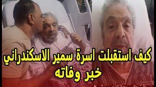 تحميل اغاني بعد إعلان وفاة الفنان سمير الإسكندراني مفاجأة يكشفها أحد المقربين MP3