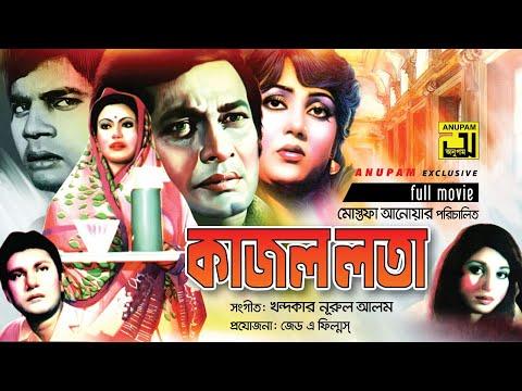 Kajol Lota | কাজল লতা | Razzak, Suchirata, Ilias Kachan & Notun | Bangla Full Movie