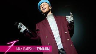 "Макс Барских — Туманы [ШОУ ""СЕМЬ""]"