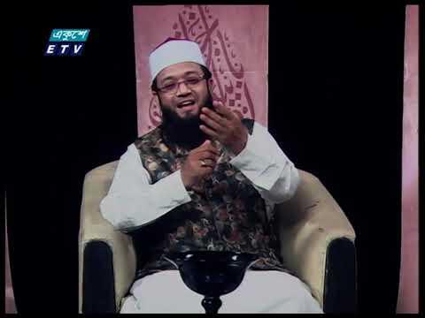 Islami Jiggasha || ইসলামী জিজ্ঞাসা || স্বাস্থ্য সুরক্ষায় ইসলামী নির্দেশনা | 18 June 2021