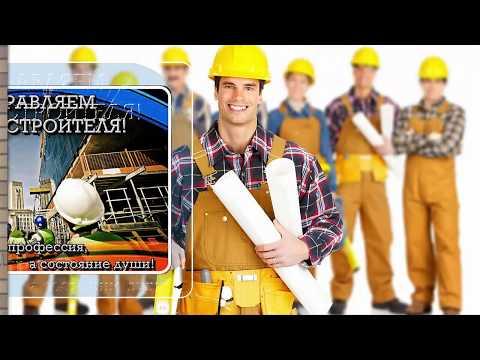 Поздравление с днем строителя. Видео открытки.