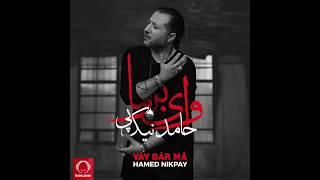 Hamed Nikpay - Vay Bar Ma (Клипхои Эрони 2019)