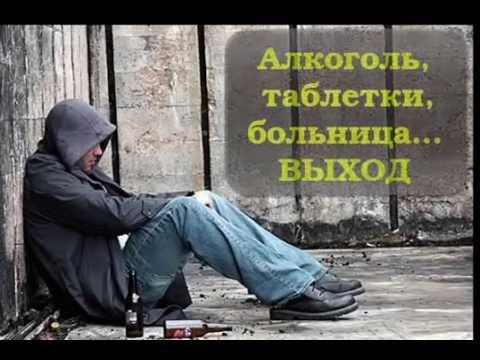 Медикаментозное кодирование алкоголизма в красноярске
