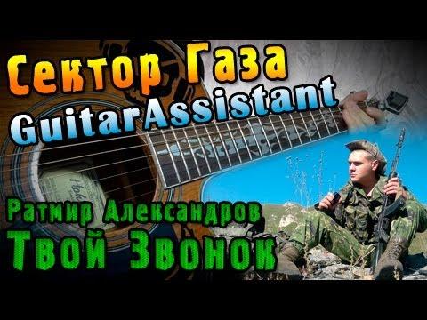 (Сектор Газа) Ратмир Александров - Твой Звонок (Урок под гитару)