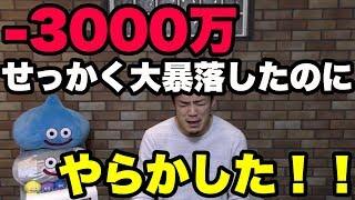 ー3000万円!やらかした!!FX株の大暴落が実現したのに。。。ぬぁぁ!!